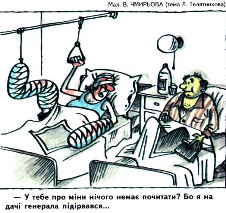 Малюнок  про лікарню, міни журнал перець