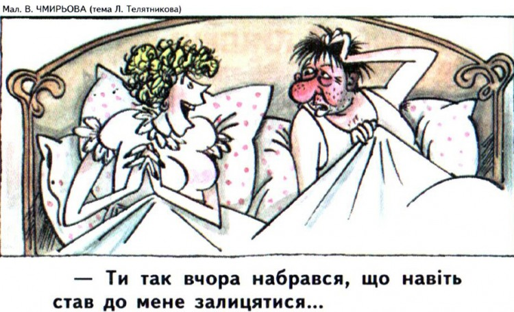 Малюнок  про чоловіка, дружину, залицяння, п'яних журнал перець