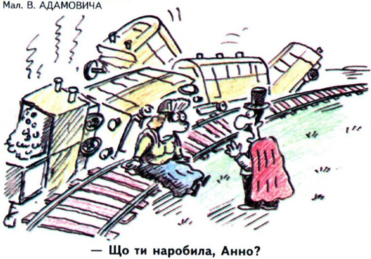 Малюнок  про анну кареніну журнал перець