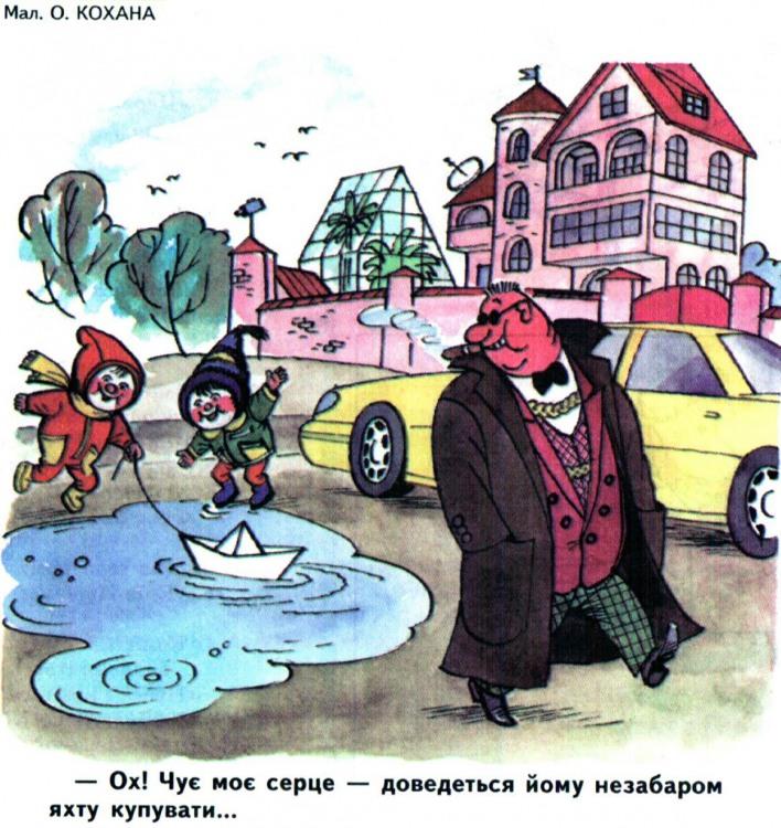 Малюнок  про дітей, багатих журнал перець