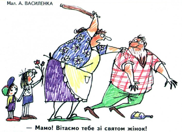 Малюнок  про батьків, дітей, сварки журнал перець