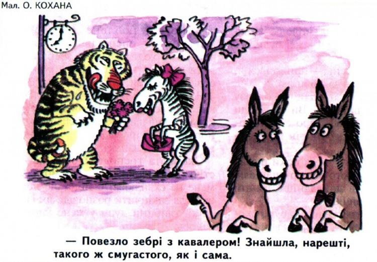 Малюнок  про зебру, тигра журнал перець