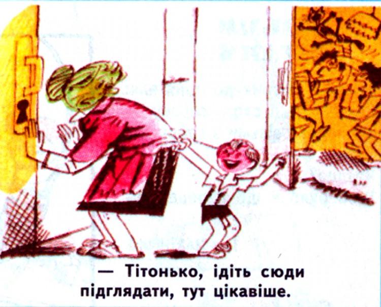 Малюнок  про сварки, підглядання, дітей, сусідів журнал перець