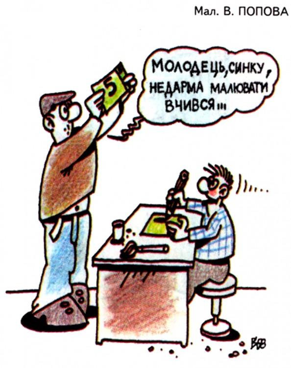 Малюнок  про підробки, гроші, сина журнал перець