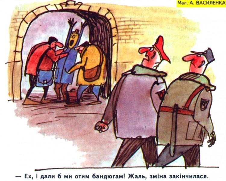Малюнок  про бандитів, пограбування, міліціонерів журнал перець