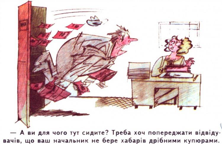 Малюнок  про начальника, хабарі журнал перець