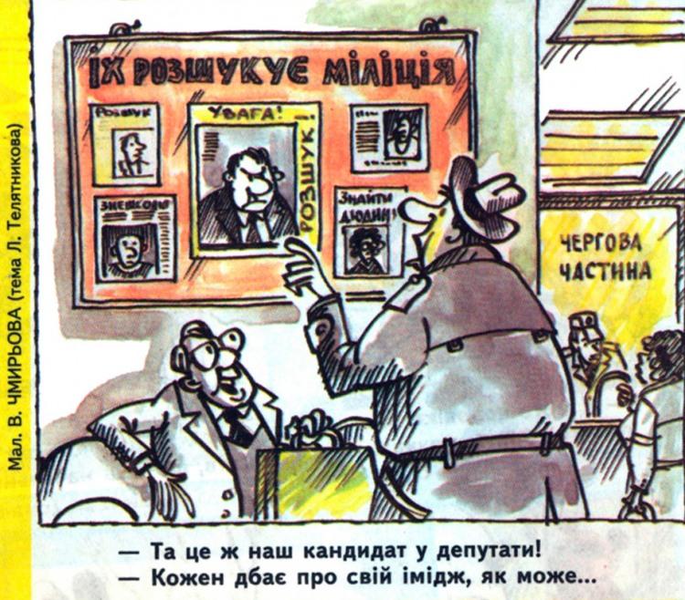 Малюнок  про депутатів, вибори журнал перець