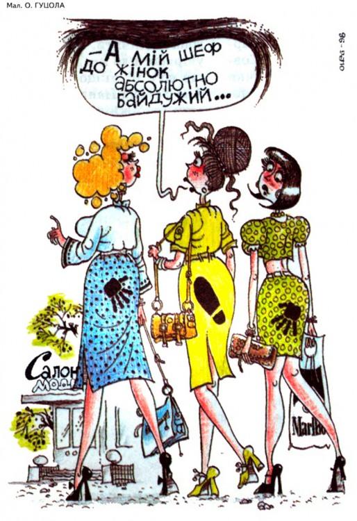 Малюнок  про жінок, начальника журнал перець