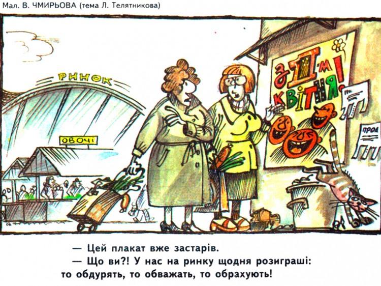 Малюнок  про 1 квітня, ринок журнал перець