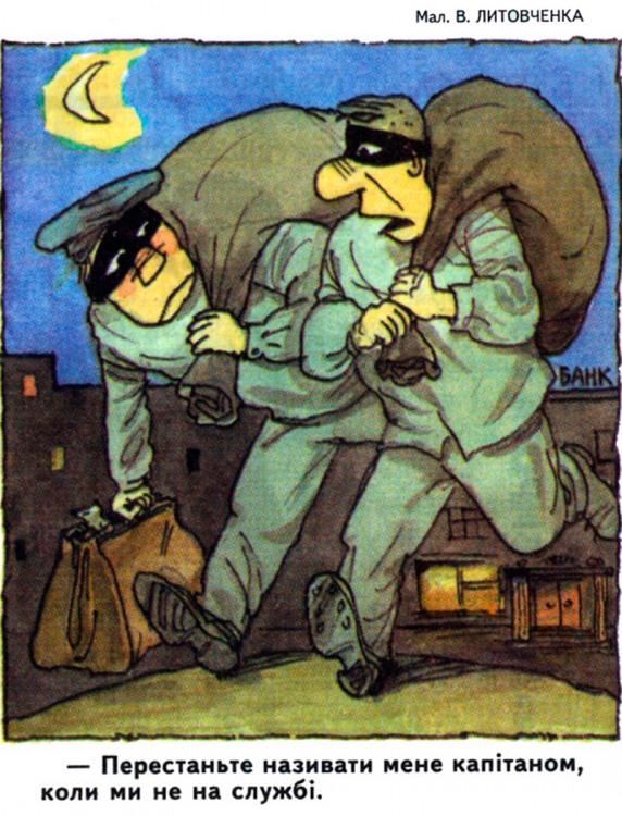 Малюнок  про міліціонерів, пограбування журнал перець