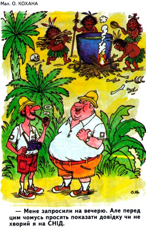 Малюнок  про канібалів, вечерю, чорний журнал перець