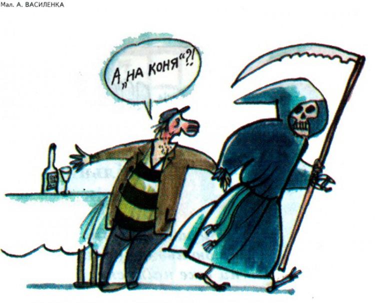 Малюнок  про алкоголіків, смерть журнал перець