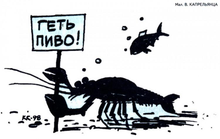 Малюнок  про раків, пиво журнал перець