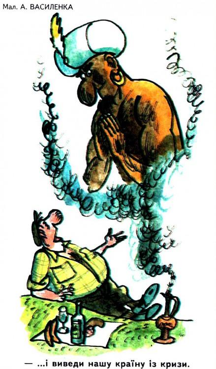 Малюнок  про джина, кризу журнал перець