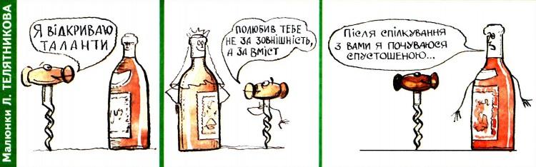 Малюнок  про штопор журнал перець