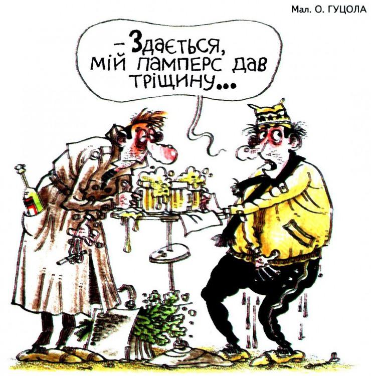 Малюнок  про п'яних, огидний журнал перець