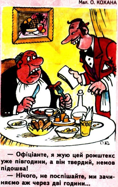 Малюнок  про ресторан, офіціантів журнал перець