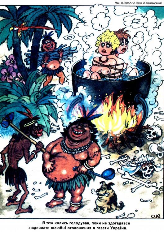 Малюнок  про канібалів, вульгарний, чорний журнал перець