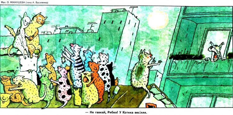 Малюнок  про котів, весілля, собак журнал перець