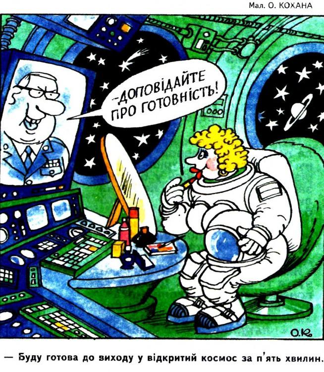 Малюнок  про космонавтів, жінок журнал перець