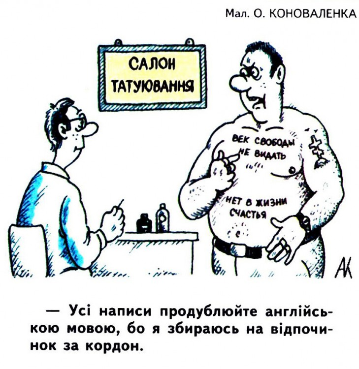 Малюнок  про татуювання журнал перець