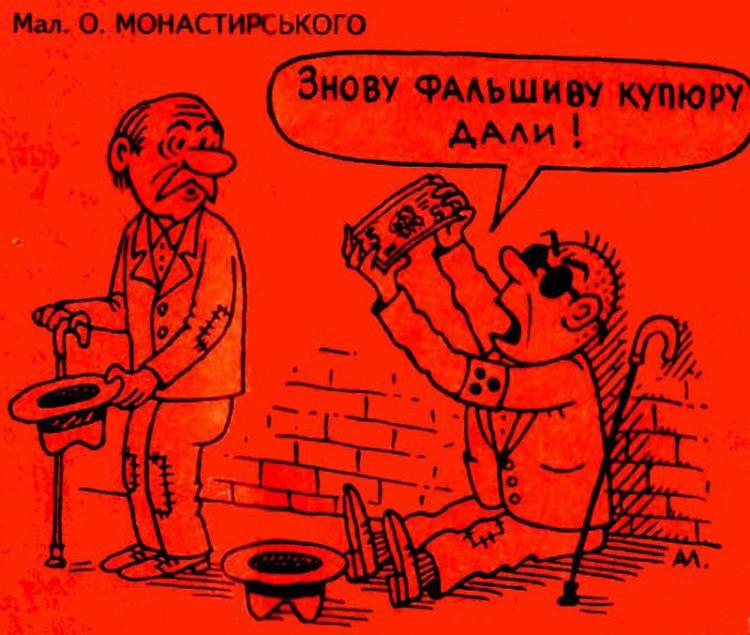 Малюнок  про жебраків, гроші, підробки журнал перець