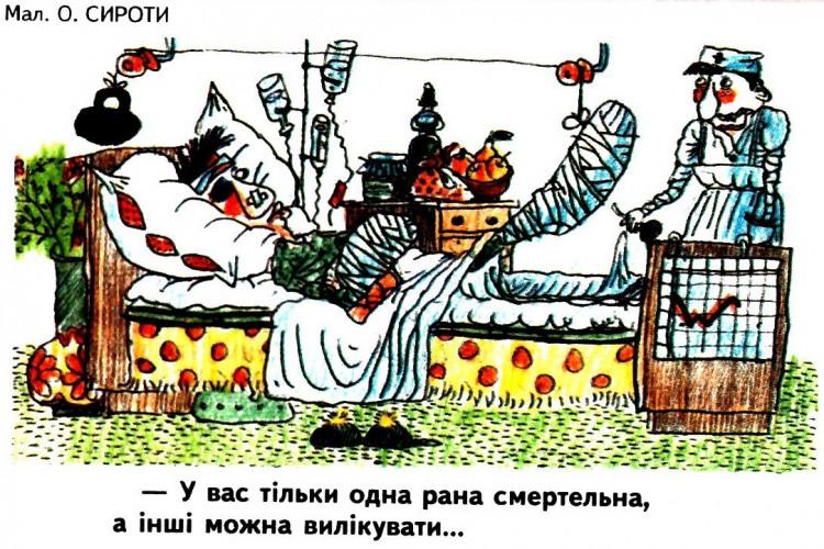 Малюнок  про лікарню, рану, чорний журнал перець