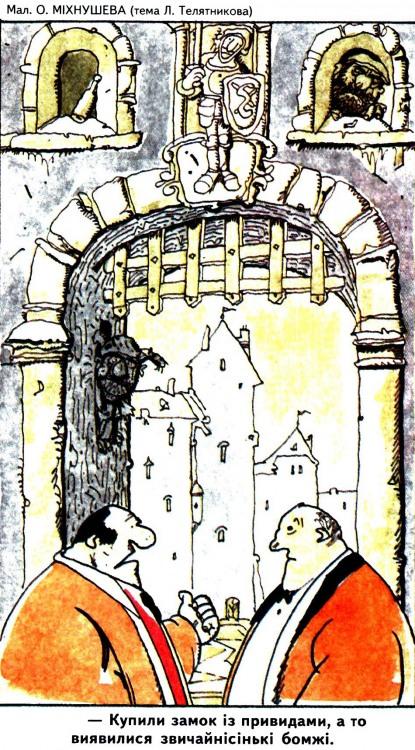 Малюнок  про замок, привидів, бомжів журнал перець