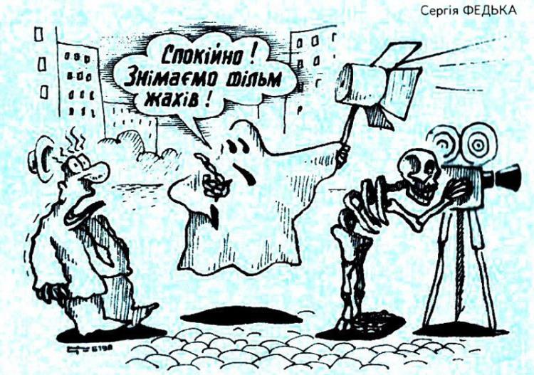 Малюнок  про фільми, привидів, чорний журнал перець
