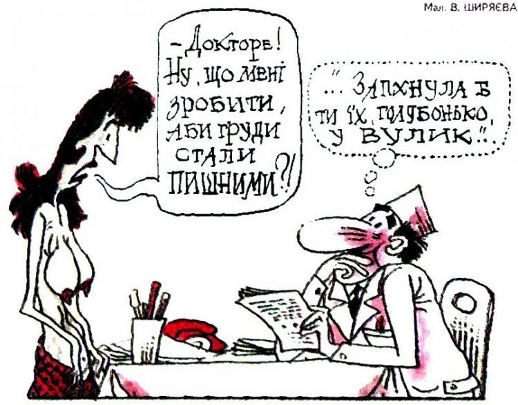 Малюнок  про жіночі груди, лікарів, вульгарний журнал перець