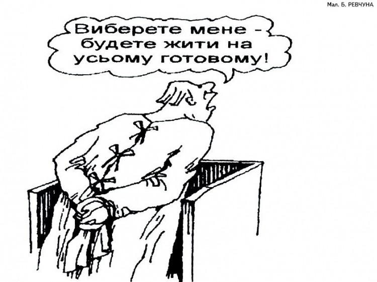 Малюнок  про божевільних, вибори журнал перець