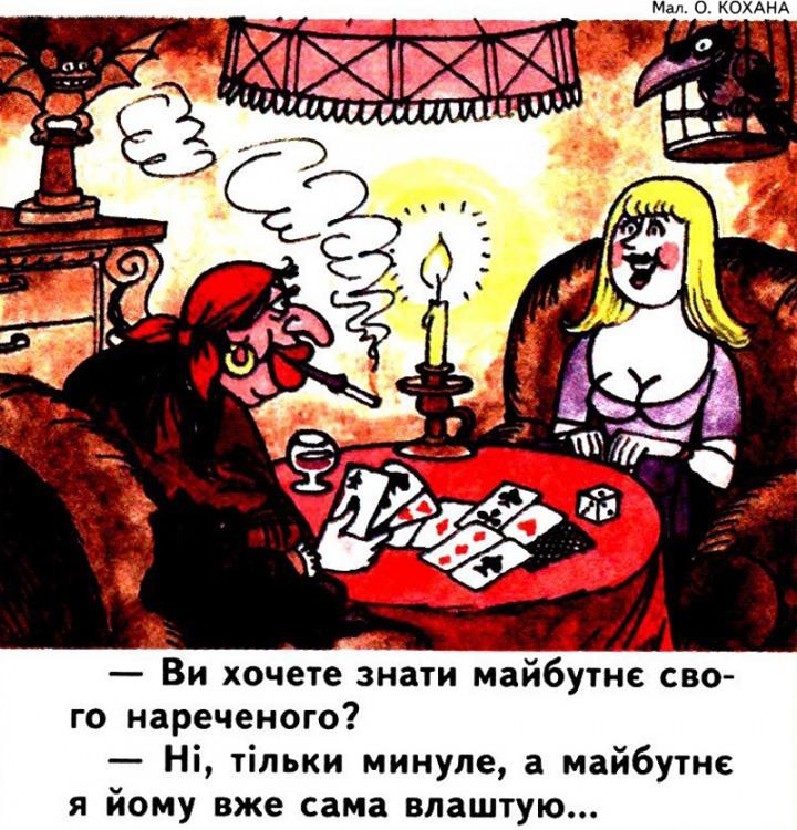 Малюнок  про ворожку журнал перець