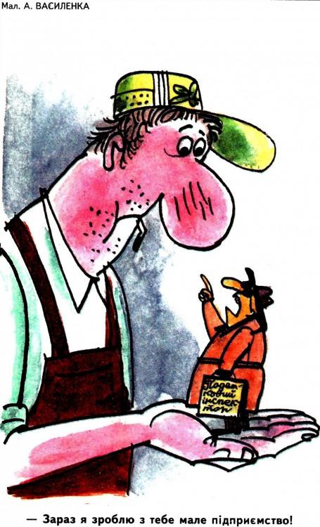Малюнок  про бізнесменів, чиновників журнал перець