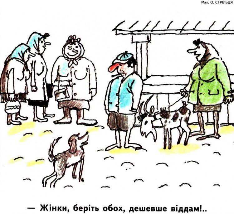 Малюнок  про чоловіка, дружину, козу журнал перець