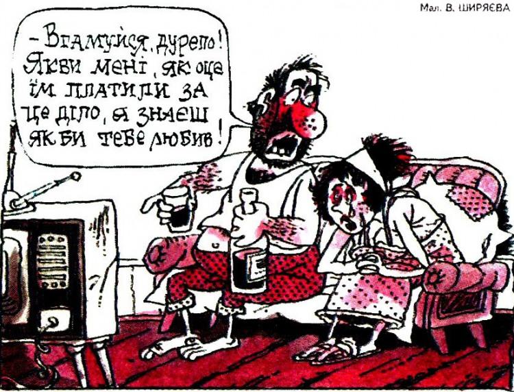Малюнок  про чоловіка, дружину, телебачення журнал перець