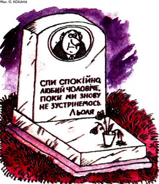 Малюнок  про кладовище, чоловіка, цинічний, чорний журнал перець