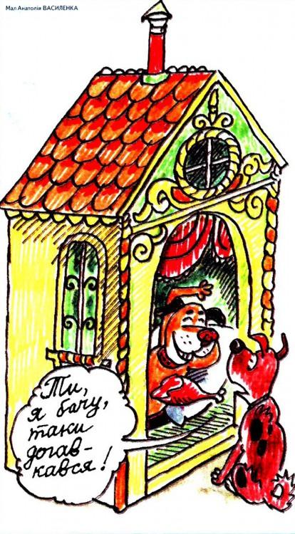 Малюнок  про собак, будку журнал перець