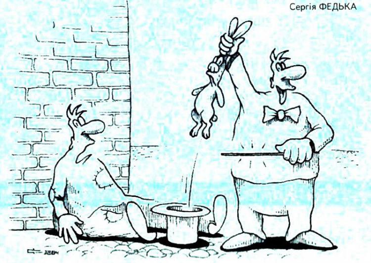 Малюнок  про фокусника, жебраків журнал перець
