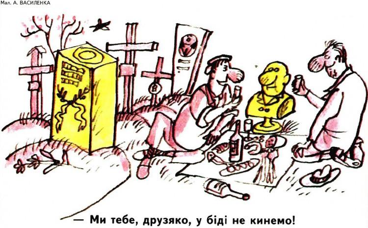 Малюнок  про кладовище, п'яниць журнал перець