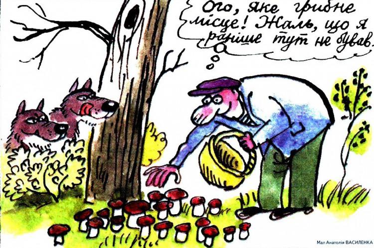 Малюнок  про грибників, гриби, вовків, чорний журнал перець