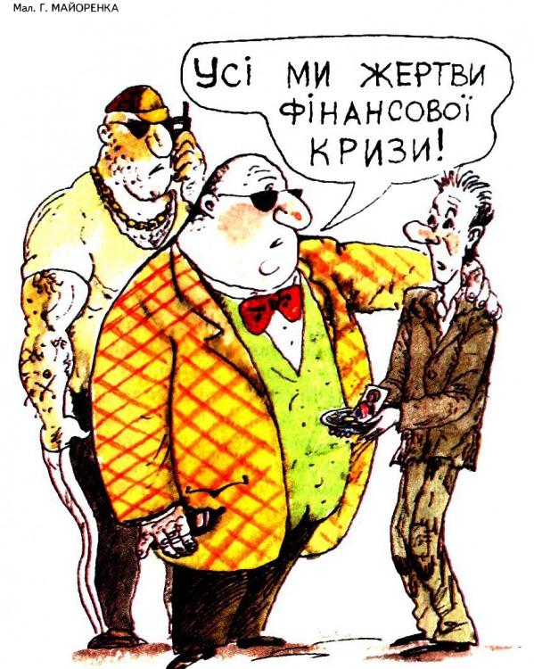 Малюнок  про бідних, багатих, кризу журнал перець