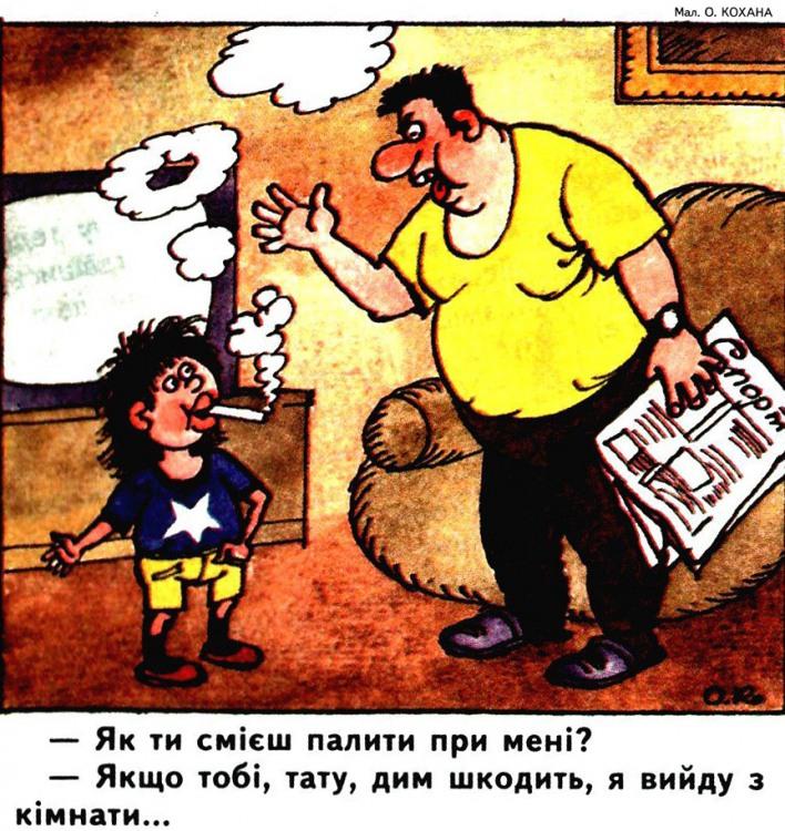 Малюнок  про паління, сина, тата журнал перець