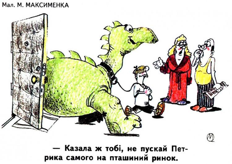 Малюнок  про дітей, динозаврів журнал перець