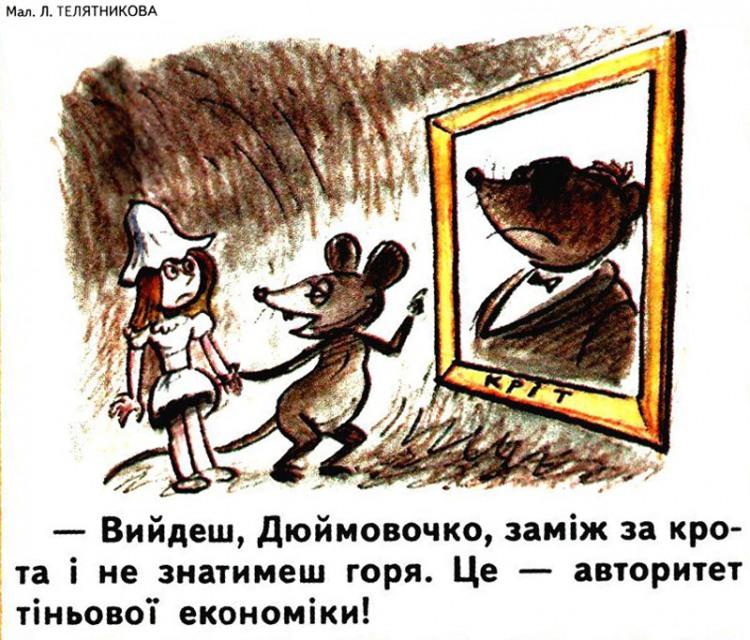 Малюнок  про дюймовочку, кротів, заміжжя журнал перець