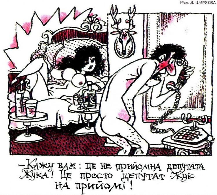 Малюнок  про депутатів, повій, вульгарний журнал перець
