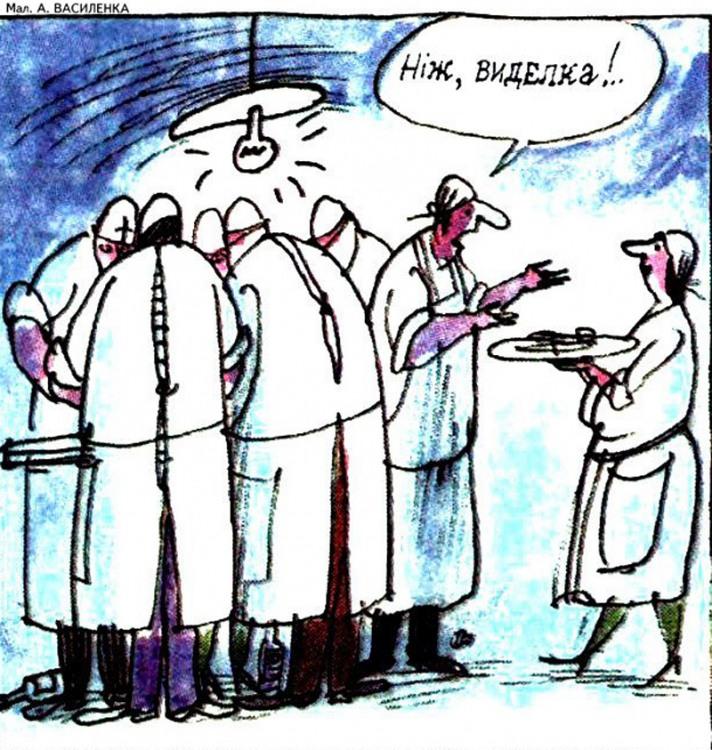 Малюнок  про лікарів, лікарню, чорний журнал перець