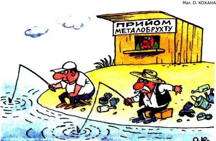 Малюнок  про риболовлю, забруднення журнал перець