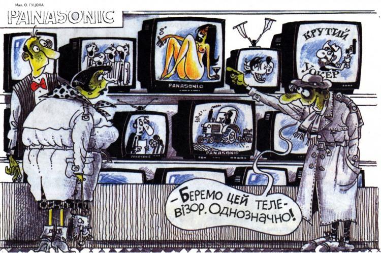 Малюнок  про телевізор, вульгарний журнал перець