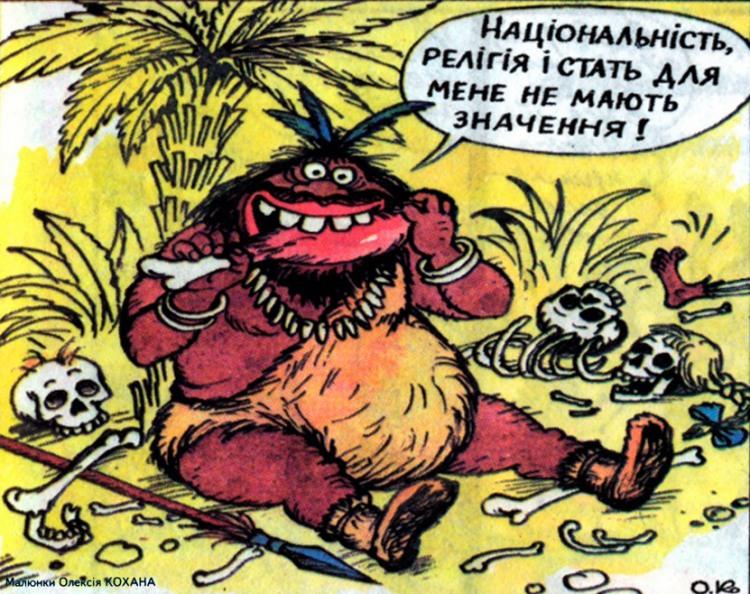 Малюнок  про канібалів, чорний журнал перець
