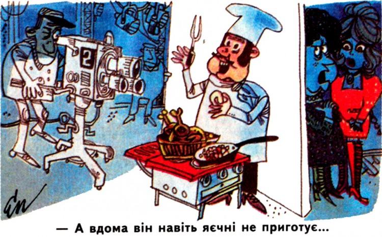 Малюнок  про кухарів, приготування їжі журнал перець